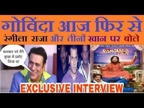 Govinda Exclusive Interview | Rangeela Raja | Govinda | Rangeela Raja Release Date | Bollywood News
