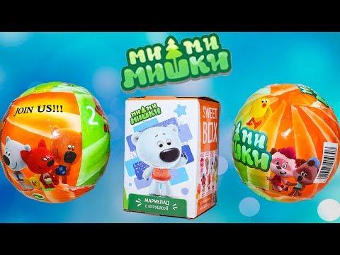МИ МИ МИШКИ Все серии СБОРНИК Видео для детей Игрушки КИНДЕР Сюрпризы