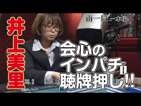 井上美里、会心のインパチ聴牌押し!!【麻雀最強戦2015】
