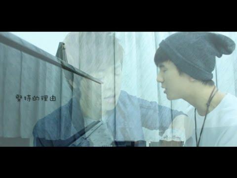 王力宏 - 你的愛 (DJ2 - Danny, JieYing, Justin)