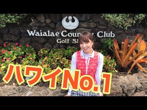 ハワイで一番格式が高い、ワイアラエカントリークラブ