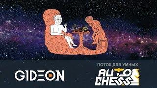 Стрим: Dota Auto Chess - Мне подарили 640 конфет! Роллим курьеров до посинения