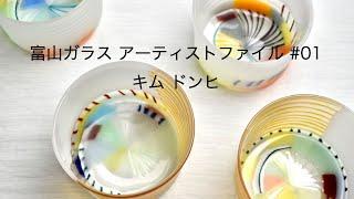 富山ガラスアーティストファイル#01 キムドンヒ