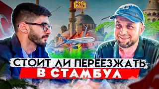 Стоит ли переезжать в Стамбул? Интервью возле Айя-София  | недвижимость в Турции отзывы | Отзыв #4
