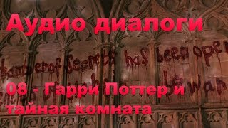 Английский по фильмам: Аудио диалоги - Harry Potter and the Chamber of Secrets - 08