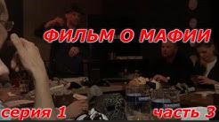 ФИЛЬМ О МАФИИ И СИНДИКАТЕ!! УБИЛИ СЫЩИКА!! FILM ABOUT MAFIA AND SYNDICATE !!  KILLED THE SHOWER !!