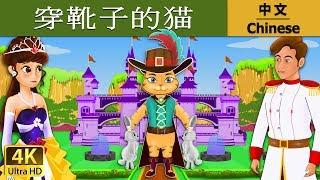穿靴子的猫| Puss In Boots in Chinese | 睡前故事| 童話故事| 儿童故事...