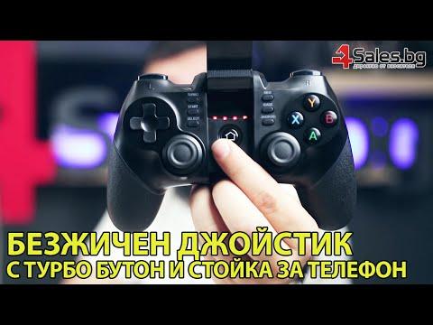 Безжичен джойстик с турбо бутон Ipega Phone Gamepad 9076 PSP20 10