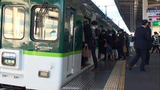 【京阪】朝ラッシュの過密混雑 寝屋川市駅 1 Morning Rush Hour Osaka Keihan Railway thumbnail