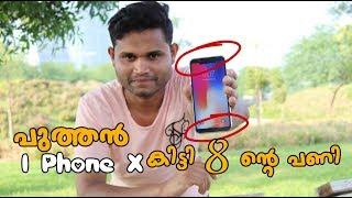 Fake iPhone X - How Bad Is It? കിട്ടി എട്ടിന്റെ പണി ☹️☹️☹️ നിങ്ങൾ വാങ്ങിക്കുമ്പോൾ സൂക്ഷിക്കുക .