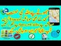 Track any mobile calls,sms or another activities with details in urdu hindi