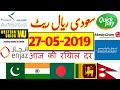 Today Saudi Riyal Currency Exchange Rates - 27-05-2019 | आज रियाल मूल्य | Saudi News