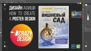 How To Create a Poster spectacle Design in Photoshop / CorelDRAW