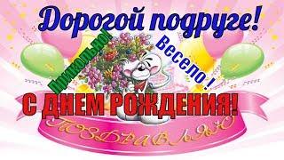 Очень красивые поздравления с днем рождения подруге в ДЕНЬ РОЖДЕНИЯ !