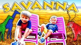Квест для детей Саванна / Видео для детей kids  children