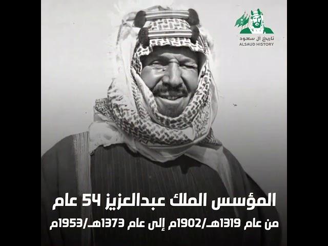 ترتيب ملوك السعودية ومدة حكمهم Youtube