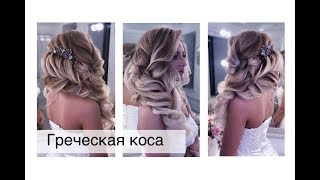 """Греческая коса в технике """"Локоны-Косами"""""""