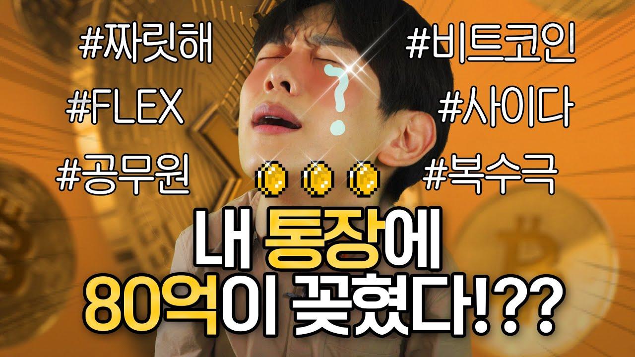 🎁이벤트🎁 유난히 내성적이었던 주인공의 돈쭐 복수극 (feat. 80억💰) [책요정 북커벨] Ep.1 웹툰 '김주사가 미쳤다'