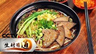 《生财有道》 20190513 美味中国系列 寻味山水间 美食走广安  CCTV财经