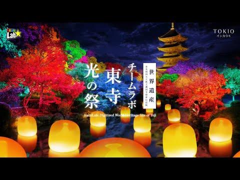 チームラボ 東寺 光の祭 - TOKIO インカラミ / teamLab: Digitized World Heritage Site of Toji - TOKIO INKARAMI