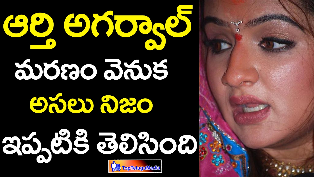 agarwal papers aarthi indian actress south marriage