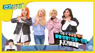 (Weekly Idol EP.344) Weekly Idol Next Week!! [다음주 예고]