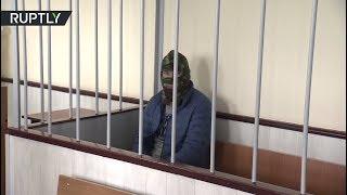 Подозреваемого в госизмене россиянина арестовали на 2 месяца — видео из здания суда