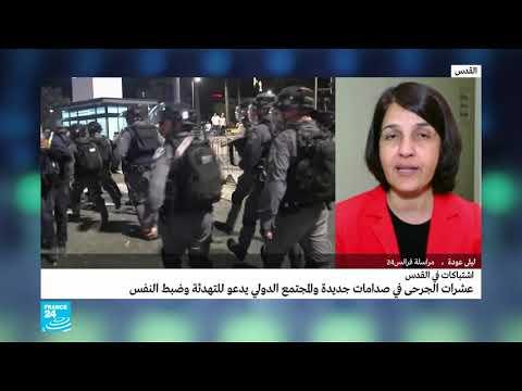 عشرات الجرحى في اشتباكات عنيفة جديدة بين متظاهرين فلسطينيين والشرطة الإسرائيلية في القدس الشرقية  - 09:59-2021 / 5 / 9