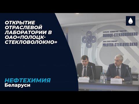 Открытие отраслевой лаборатории в ОАО «Полоцк-Стекловолокно»