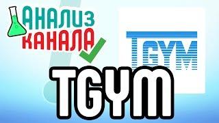 "Анализ канала ""TGYM - лучший фитнес-канал""🐏Анализ канала, посвящённого ЗОЖ👍Ошибки на канале"