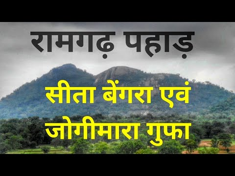 Sitabegra - Jogimara Gufa | Ramgarh Pahad | Udaypur Sarguja Chhattisgarh । Dk808