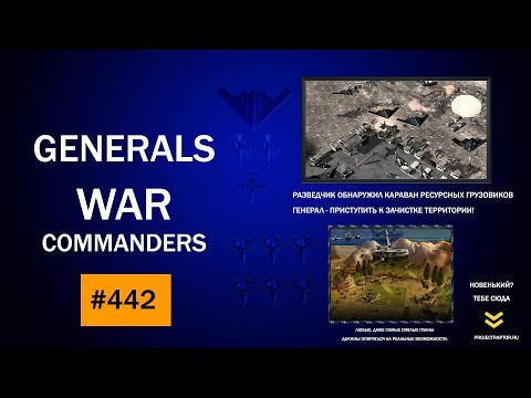Generals Project Raptor War Commanders 27.09.2021 #442