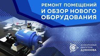 Ремонт в помещениях и обзор нового оборудования l Проект Дуюнова
