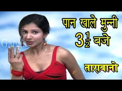 Bhojpuri Song 2017 | पान...