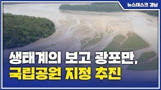 생태계의 보고 광포만, 국립공원 지정 추진 [MBC경남…