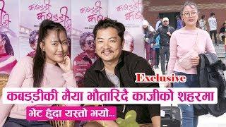 Exclusive : कबड्डीकी मैया भौतारिदै काजीको शहरमा  : भेट हुँदा यस्तो भयो  || Rishma Gurung & Dayahang