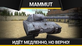ground War: Tanks - Обзор Mammut