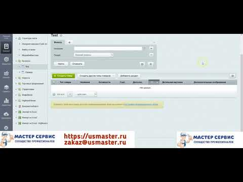 Массовая загрузка изображений из Excel-файла_(new).mp4