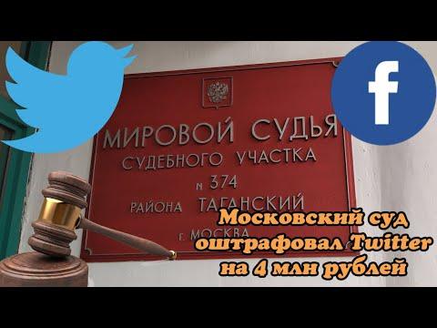 Московский суд оштрафовал Twitter на 4 млн рублей