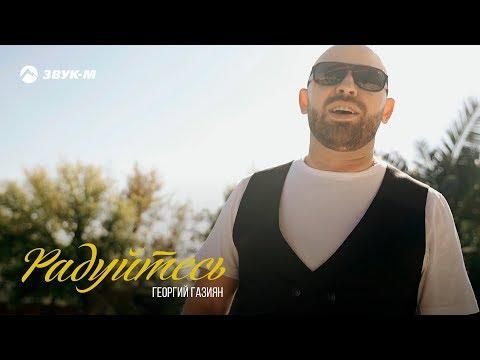 Георгий Газиян - Радуйтесь | Премьера клипа 2019
