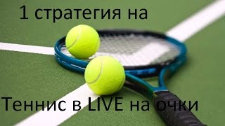 О моей первой стратегии на теннис в LIVE на очки