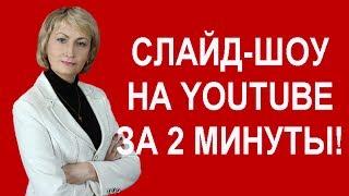 ✿КАК СОЗДАТЬ СЛАЙД-ШОУ ЗА 2 МИНУТЫ НА YOUTUBE(Здравствуйте, Я Татьяна Чернова. Мой блог http://chernova-nsk.ru или http://tatianachernova.ru/ . В этом уроке Вы узнаете как создат..., 2014-06-02T12:34:08.000Z)