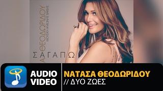 Νατάσα Θεοδωρίδου - Δυο Ζωές (Official Audio Video) | Natasa Theodoridou - Dio Zoes