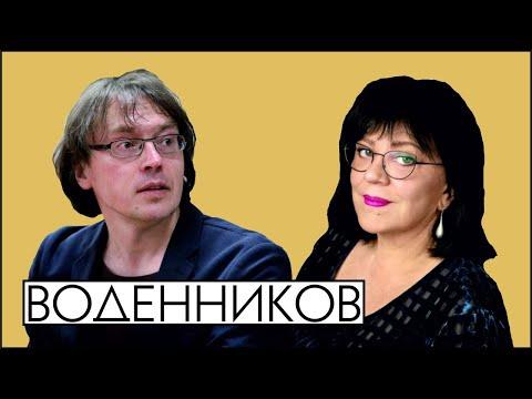 Лекторий Белого шума. Дмитрий Воденников.