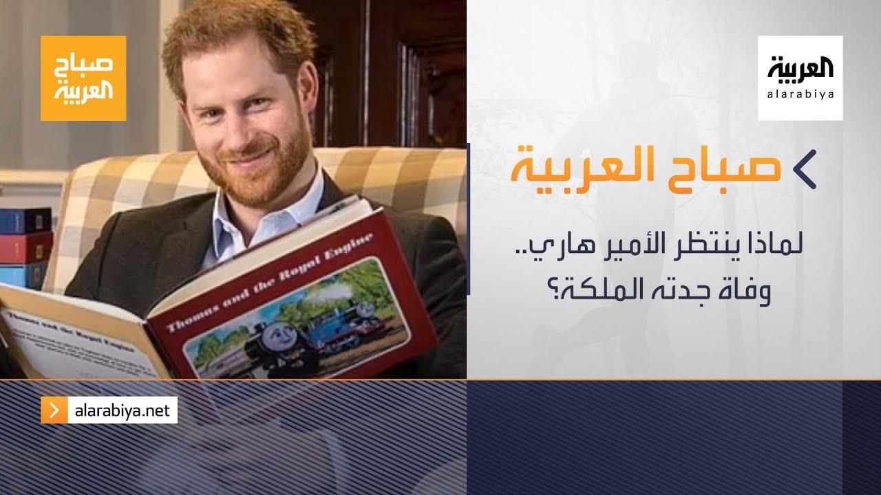 صباح العربية | الحلقة الكاملة .. لماذا ينتظر الأمير هاري.. وفاة جدته الملكة؟  - نشر قبل 2 ساعة