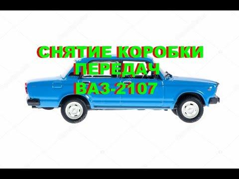 СНЯТИЕ КОРОБКИ ПЕРЕДАЧ ВАЗ  2107