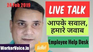 Live Talk- 09 : Question Answer - WorkerVoice.in : Employee Help Desk