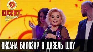 Оксана Билозир на новогоднем концерте Дизель Шоу – Дизель Шоу – новогодний выпуск, 31.12