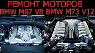 BMW E38 750iL V12 или V8 M67 и M62 ремонт двигателей