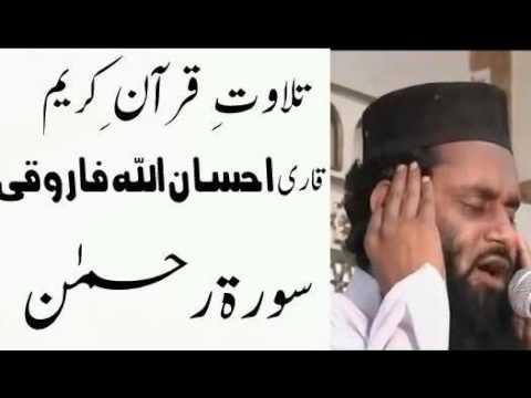Qari Ihsan Ullah Farooqi Sahib Latest Tilawat 2016 Surah Rahman